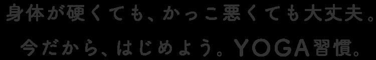 シャラプレマ -尼崎・立花のヨガスタジオ-
