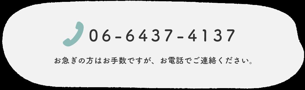 06-6437-4137